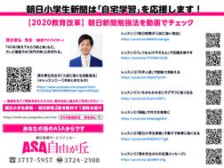 朝日小学生新聞は「自宅学習」を応援します!