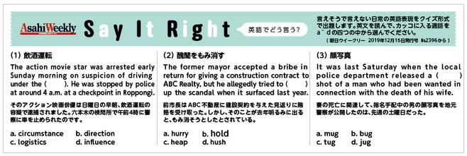 Say-It-Right「英語でどう言う?」202007