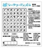 シークワードパズル202009