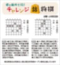 君も藤井七段にチャレンジ詰将棋201912.jpg