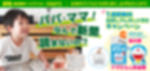 campaign201910papamama.jpg