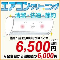 地域最安値のエアコンクリーニング