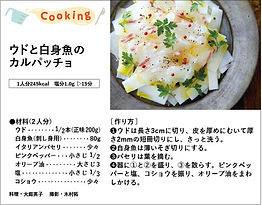 ウドと白身魚のカルパッチョ