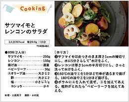 サツマイモとレンコンのサラダ