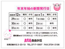 【朝日新聞ご購読者へ】年末年始の新聞発行と営業時間(2020-2021)