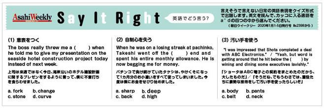 Say-It-Right「英語でどう言う?」202008