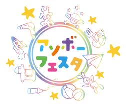 【地域応援企画】東京アソボーフェスタ開催