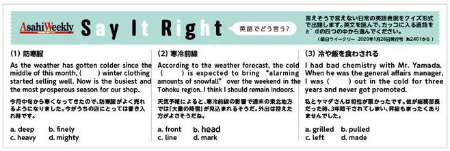 Say-It-Right「英語でどう言う?」202010