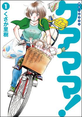 新生ヘルプマン ケアママ! Vol.1