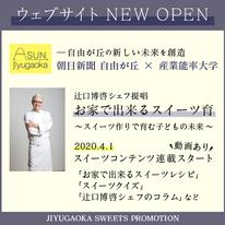 ASUN jiyugaoka