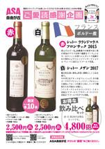 【ご愛読感謝企画】8月~9月のお酒「赤・白ワイン(フランス)」「日本酒(山形・佐賀・秋田)」5銘柄の販売