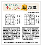 君も藤井七段にチャレンジ詰将棋202010