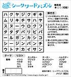 シークワードパズル202002.jpg