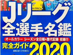 【抽選プレゼント】『Jリーグ全選手名鑑 完全ガイド2020』『プロ野球選手写真名鑑 オールカラー徹底ガイド2020』各20名様 応募期間:3/28~4/2