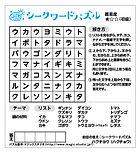 シークワードパズル202101