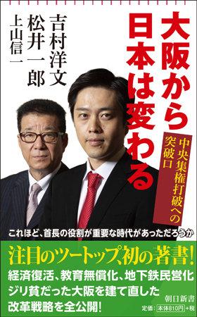 大阪から日本は変わる