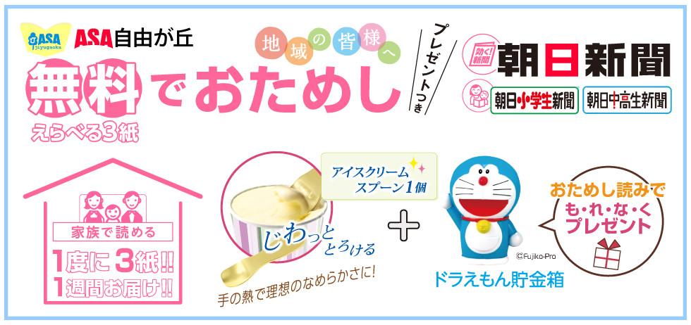 キャンペーン1:じわっととろけるアイスクリームスプーン&ドラえもん貯金箱