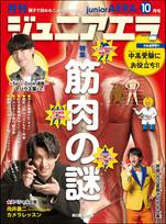 【ASA得ストア】新刊をご紹介(2020.9.14)