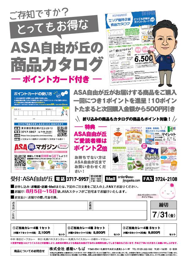 ASA自由が丘商品カタログ