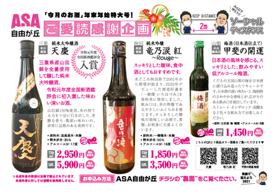 今月のお酒(12〜1月)