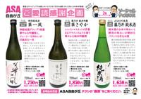 今月のお酒(10〜11月)