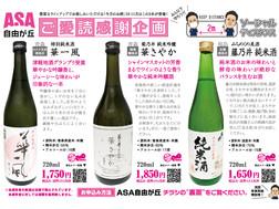 【ご愛読感謝企画】10月~11月のお酒「日本酒(青森・福島)3銘柄」と「希少!! アカシアはちみつ(北海道産)」の販売