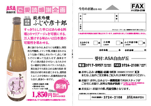 【ご愛読感謝企画】2月~3月のお酒