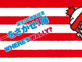 【抽選プレゼント】「ウォーリーをさがせ!展」横浜赤レンガ倉庫1号館(招待券1組3名様×20組・応募期間7/16-18)