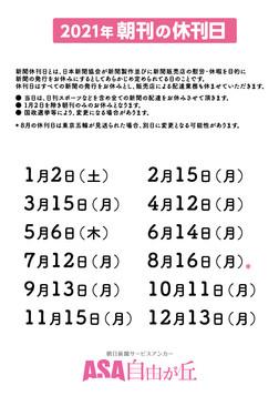 【重要なお知らせ】最終決定版 2021年の新聞休刊日