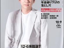 【ASA得ストア】新刊をご紹介(2020.9.28)