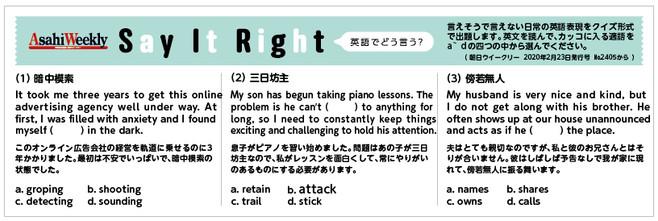 Say-It-Right「英語でどう言う?」202012