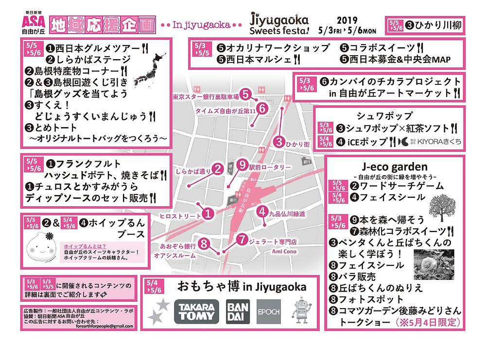 [4/25折込み]自由が丘スイーツフェスタ(表)