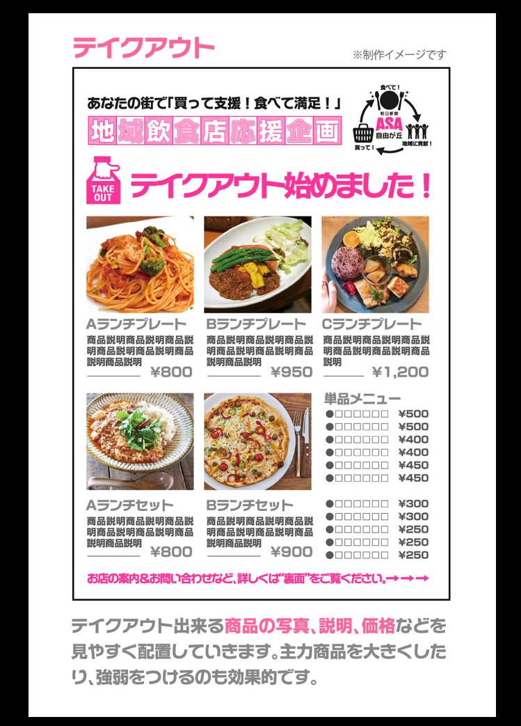 「買って支援!食べて満足!」ASA自由が丘『地域飲食店応援企画』テイクアウトチラシ