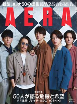 【ASA得ストア】新刊をご紹介(2020.5.8)
