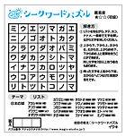 シークワードパズル202008