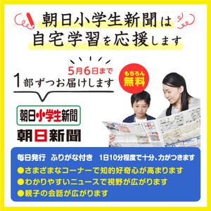 朝日小学生新聞・朝日新聞(1部ずつ) 1週間無料でお届けします! ご希望の方へは5月6日まで延長してお届け!