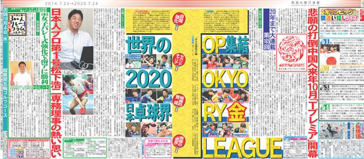 五輪特集(日刊スポーツ)