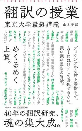 翻訳の授業