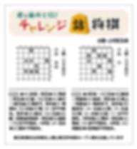 君も藤井七段にチャレンジ詰将棋202007