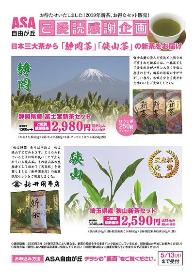 【ご愛読感謝企画】新茶「静岡茶・狭山茶」