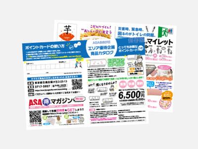 ASA自由が丘エリア優待企画商品カタログ