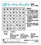 シークワードパズル202011