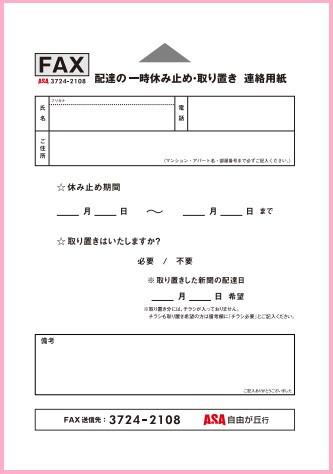 お申し込み用の連絡用紙