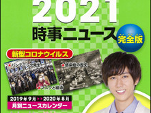 【ASA得ストア】新刊をご紹介(2020.10.19)