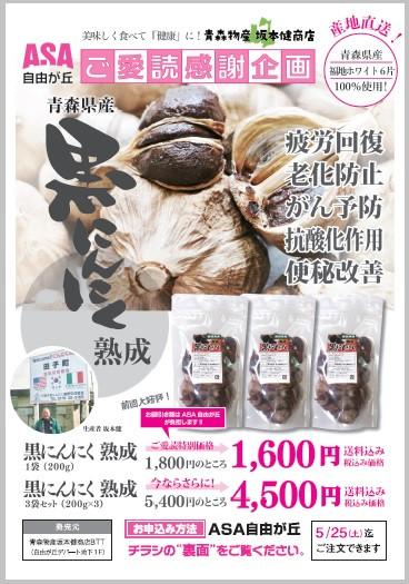 【ご愛読感謝企画】青森県産 黒にんにく熟成