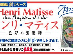 【朝日新聞 額絵新シリーズ2020】「アンリ・マティス-色彩の魔術師-」7月スタート