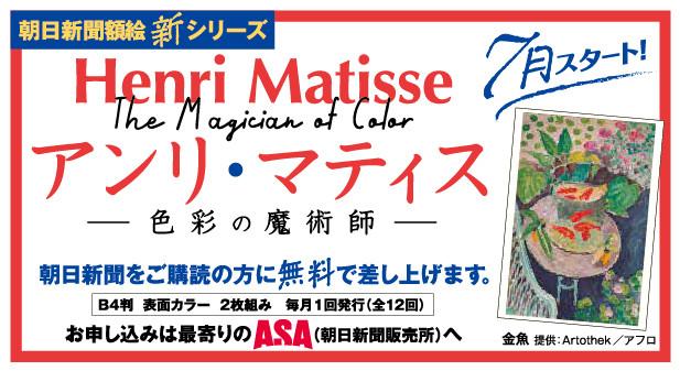 朝日新聞額絵シリーズ2020 アンリ・マティス