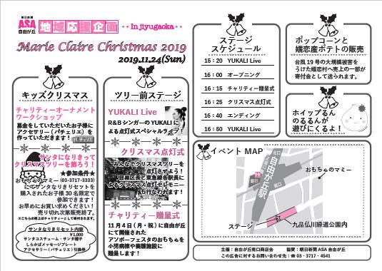 【折込みチラシ】MARIE CLAIRE CHRISTMAS 2019 点灯式-2