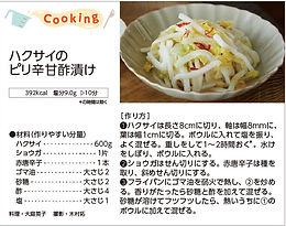 ハクサイのピリ辛甘酢漬け.jpg