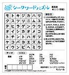シークワードパズル202012